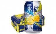 [No.5565-0105]キリン チューハイ 氷結 レモン 350ml 1箱24本入り