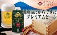 [No.5565-0004]御殿場高原ビール コシヒカリラガー 350ml 8缶セット