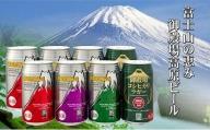 [No.5565-0005]御殿場高原ビール バラエティ 350ml 8缶セット