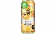 [No.5565-0218]キリン チューハイ 本搾り オレンジ 500ml 1ケース(24本)