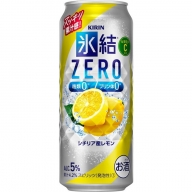 [No.5565-0222]キリン 氷結ZERO シチリア産レモン 500ml 1ケース(24本)