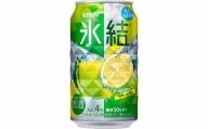 [No.5565-0288]キリン 氷結 サワーレモン 350ml 1ケース(24本)