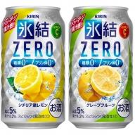 [No.5565-0463]キリン 氷結ZERO レモン&グレープフルーツ飲み比べセット 350ml×24本(2種×12本)
