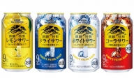 [No.5565-0464]キリン・ザ・ストロング 麒麟特製サワー飲み比べセット24本(4種×6本)