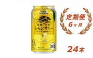 [No.5565-0473]【6ヶ月定期便】キリン・ザ・ストロング レモンサワー 350ml 1ケース(24本)