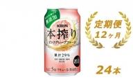 [No.5565-0477]【12ヶ月定期便】キリン 本搾り ピンクグレープフルーツ 350ml 1ケース(24本)