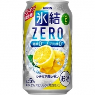 [No.5565-0479]【12ヶ月定期便】キリン 氷結ZERO シチリア産レモン 350ml 1ケース(24本)