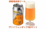 [No.5565-0501]御殿場高原ビール【ヴァイツェンボック】350ml缶 8本セット