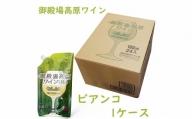 [No.5565-0509]御殿場高原ワイン180mlパウチパック ビアンコ 1ケース(24本)
