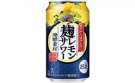 [No.5565-0492]キリン 麹レモンサワー 350ml 1ケース(24本)