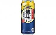 [No.5565-0493]キリン 麹レモンサワー 500ml 1ケース(24本)