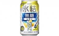 [No.5565-0494]キリン 氷結 無糖 レモンAlc.4% 350ml 1ケース(24本)
