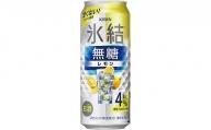 [No.5565-0495]キリン 氷結 無糖 レモンAlc.4% 500ml 1ケース(24本)