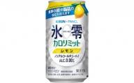 [No.5565-0498]キリン×ファンケル ノンアルチューハイ 氷零カロリミット レモン 350ml 1ケース(24本)