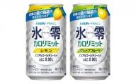 [No.5565-0500]キリン×ファンケル ノンアルチューハイ 氷零カロリミット 飲み比べセット 350ml 24本(2種×12本)