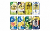 [No.5565-0519]キリンチューハイシリーズ飲み比べセット 350ml×24本(8種×各3本)
