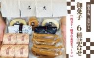21-704.老舗・御菓子処おおいし 御菓子6種詰合せ