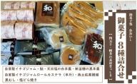 21-705.老舗・御菓子処おおいし 御菓子8種詰合せ