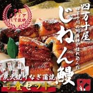 21-767.川漁師の店「四万十屋」 炭火焼地然うなぎ蒲焼5食セット(45gカット×5パック)
