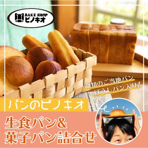 21-810.パンのピノキオ特製 生食パン&菓子パン詰合せ(高知のご当地パン:ぼうしパン入り) | au PAY ふるさと納税