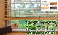 木製ブラインド(巾61cm~×丈71cm~)