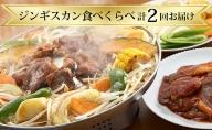 ジンギスカン食べくらべ【計2回お届け】