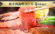 滝本商店の家族みんなで焼き肉満喫コース ※4ヶ月連続お届け