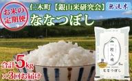 3ヶ月連続お届け 銀山米研究会の無洗米<ななつぼし>5kg