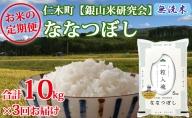3ヶ月連続お届け 銀山米研究会の無洗米<ななつぼし>10kg