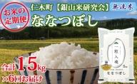 6ヶ月連続お届け 銀山米研究会の無洗米<ななつぼし>15kg