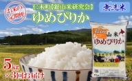 ≪新米予約≫3ヶ月連続お届け【ANA機内食に採用】銀山米研究会の無洗米<ゆめぴりか>5kg