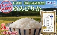 ≪新米予約≫6ヶ月連続お届け【ANA機内食に採用】銀山米研究会の無洗米<ゆめぴりか>5kg