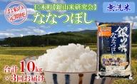 ≪新米予約≫3ヶ月連続お届け 銀山米研究会の無洗米<ななつぼし>10kg