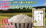 6ヶ月連続お届け【ANA機内食に採用】銀山米研究会のお米<ゆめぴりか>10kg