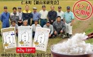 6ヶ月連続お届け銀山米研究会のお米3種食べ比べセット(計6kg)