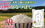 3ヶ月連続お届け 銀山米研究会のお米<ななつぼし>10kg