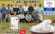 【ANA機内食に採用】銀山米研究会の無洗米<ゆめぴりか>5kg
