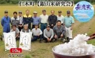 銀山米研究会の無洗米<ななつぼし>10kg