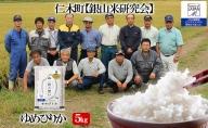 ≪新米予約≫【ANA機内食に採用】銀山米研究会のお米<ゆめぴりか>5kg
