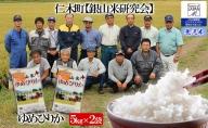 ≪新米予約≫【ANA機内食に採用】銀山米研究会の無洗米<ゆめぴりか>10kg