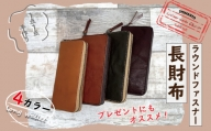 21-765.手縫いの本革「ラウンドファスナー長財布」【カラー:4色よりお選びください】