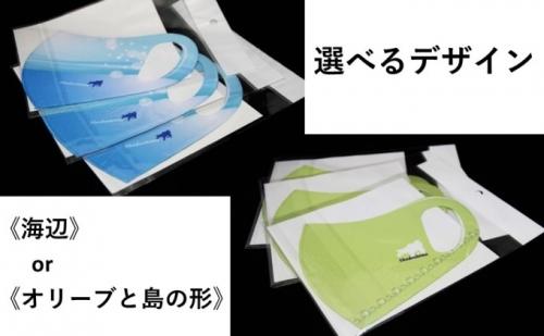 【小豆島 限定】オリジナル エア マスク(Original Air Mask)×3枚/「海辺」デザイン or 「オリーブと島の形」デザイン | au PAY ふるさと納税
