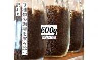 【訳アリ】ブレンド2種とシングル1種 ドリップ コーヒー 600g(200g×3袋)【豆or粉】