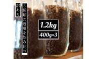 【訳アリ】ブレンド2種とシングル1種 ドリップ コーヒー 1.5kg(250g×6袋)【豆or粉】