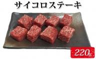 氷見牛もも サイコロステーキ220g(A4以上)