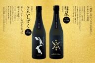 (20001081)三千櫻酒造 東川町伏流水仕込「オリジナル限定酒」(純米大吟醸)2種飲み比べセット