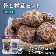 C-24 乾し椎茸セット360g【大分県新ブランドうまみだけ115、こつぶ椎茸】