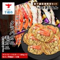 タラバガニ・毛ガニ食べ比べセット♪たっぷりお手軽<北海道きたれん:新千歳空港限定セット>