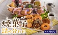AF13.【のし対応可】家族で大満足.焼菓子詰め合わせ(お菓子物語Lセット)
