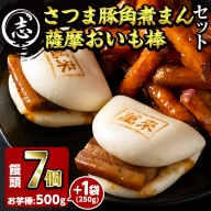 a0-157 【志布志の日限定】さつま豚角煮まんじゅう7個入薩摩おいも棒250g×2+1袋